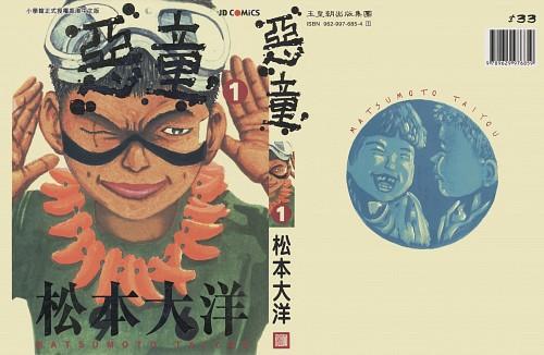 Taiyou Matsumoto, Tekkon Kinkreet, Kuro (Tekkon Kinkreet), Manga Cover