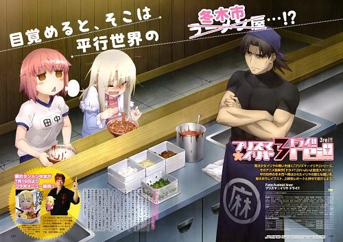 Kazuya Hirata, TYPE-MOON, Fate/kaleid liner PRISMA ILLYA, Tanaka (Fate/kaleid), Illyasviel von Einzbern