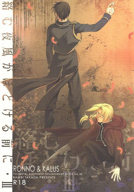 Bambi Takada, Fullmetal Alchemist, Roy Mustang, Edward Elric, Doujinshi