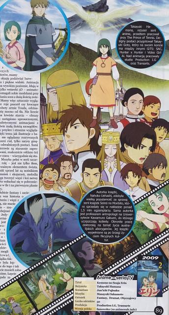 Nahoko Uehashi, Production I.G, Kemono no Souja Erin, Erin (Kemono no Souja Erin), Shunan