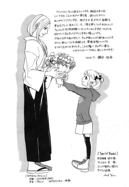 Yuuki Kamatani, Nabari no Ou, Raimei Shimizu