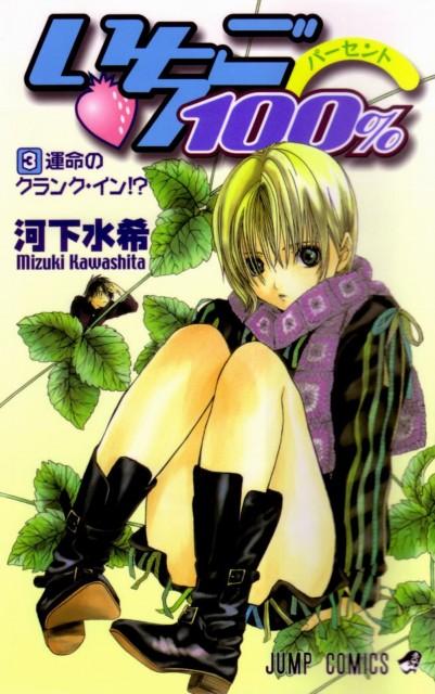 Mizuki Kawashita, Ichigo 100 Percent, Tsukasa Nishino, Manga Cover