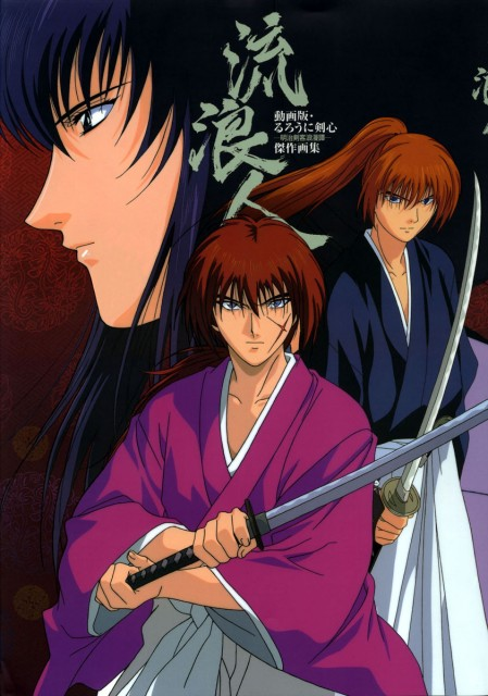 Rurouni Kenshin Masterpiece Collection
