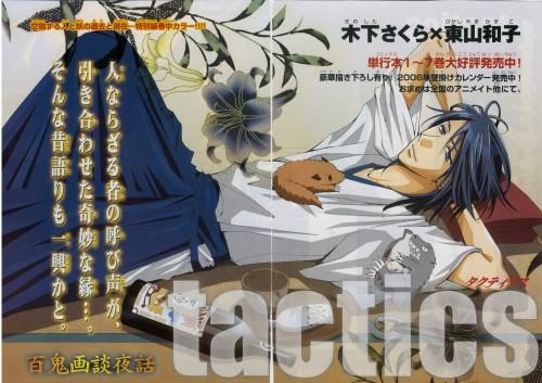 Sakura Kinoshita, Tactics, Haruka (Tactics), Animage, Magazine Page