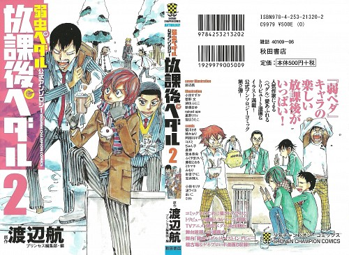 Wataru Watanabe, TMS Entertainment, Yowamushi Pedal, Hayato Shinkai, Yuusuke Makishima