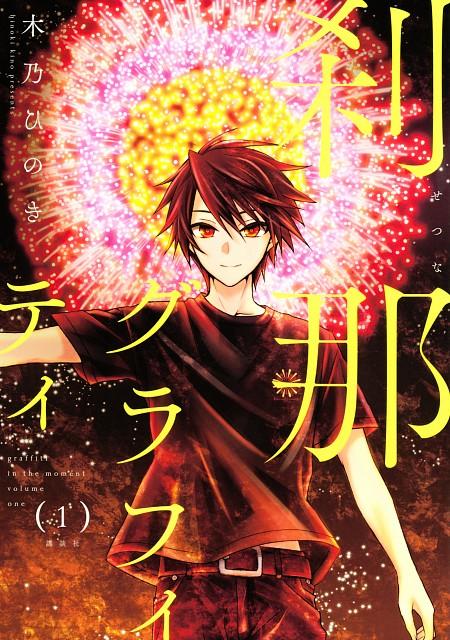 Hinoki Kino, Setsuna Graffiti, Kou Setsuna, Manga Cover