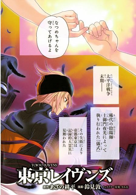 Atsushi Suzumi, Tokyo Ravens, Touji Ato, Manga Panels