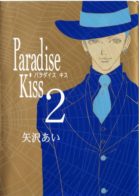 Ai Yazawa, Madhouse, Paradise Kiss, George Koizumi, Manga Cover