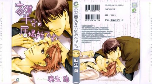 Kai Asou, Yachin Hanbun no Ibasho desu, Kanzaki, Shiraishi, Manga Cover