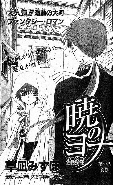 Mizuho Kusanagi, Akatsuki no Yona, Yona, Hana to Yume