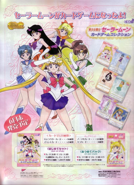 Toei Animation, Bishoujo Senshi Sailor Moon, Sailor Jupiter, Sailor Venus, Sailor Moon