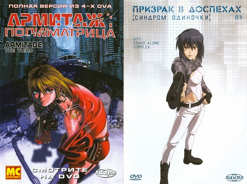 Masamune Shirow, Production I.G, Anime International Company, Geneon/Pioneer, Ghost in the Shell