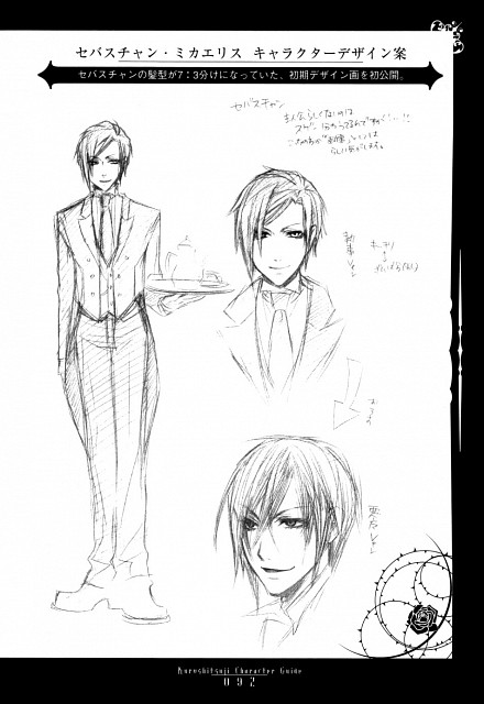 Yana Toboso, Kuroshitsuji, Kuroshitsuji Character Guide, Sebastian Michaelis, Character Sheet