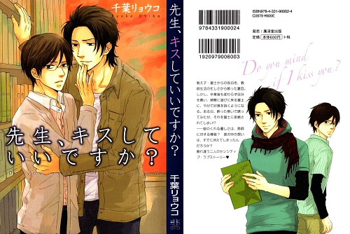 Ryouko Chiba, Sensei Kiss Shite Ii Desu Ka?, Manga Cover