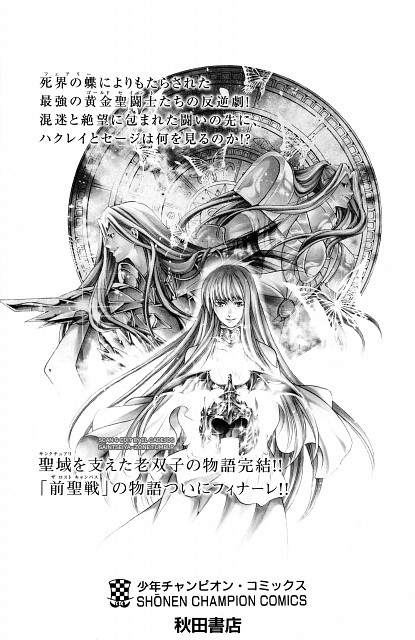 Shiori Teshirogi, TMS Entertainment, Saint Seiya: The Lost Canvas, Altar Hakurei, Pope Sage
