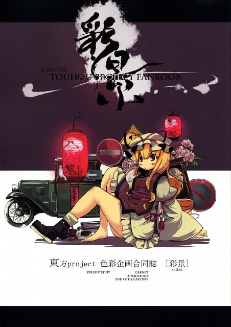 Garnet (Mangaka), Lunade Luna, Saikei, Touhou, Yukari Yakumo