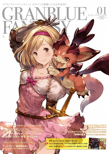 Granblue Fantasy, Djeeta, Vyrn, Female Protagonist (Granblue Fantasy)