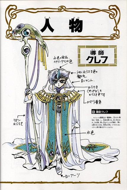 CLAMP, TMS Entertainment, Magic Knight Rayearth, Magic Knight Rayearth: Materials Collection, Guru Clef