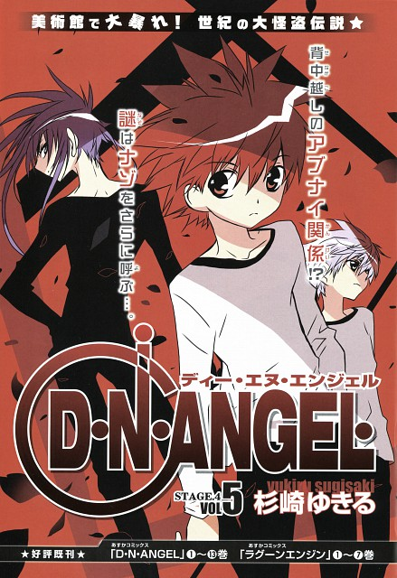 Yukiru Sugisaki, Xebec, D.N.Angel, Satoshi Hiwatari, Dark Mousy