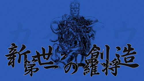 Tetsuo Hara, Toei Animation, Fist of the North Star, Kenshiro Wallpaper