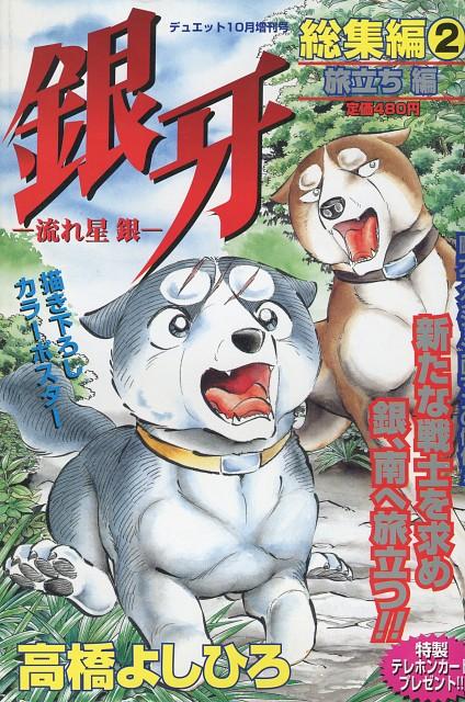 Yoshihiro Takahashi, Ginga: Nagareboshi Gin, Riki (Ginga: Nagareboshi Gin), Gin , Manga Cover