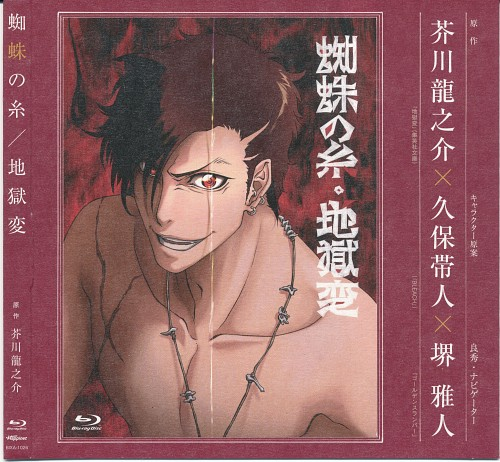 Madhouse, Aoi Bungaku, Kandata, DVD Cover