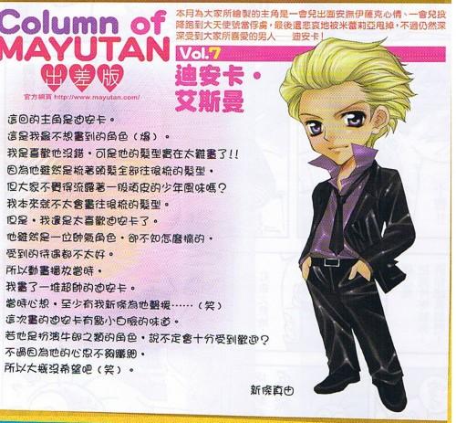 Mayu Shinjo, Mobile Suit Gundam SEED Destiny, Dearka Elthman
