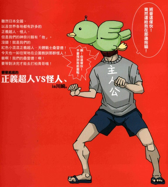 Makoto Kubota (Mangaka), Anime International Company, Astro Fighter Sunred, Sunred, P-chan Kai