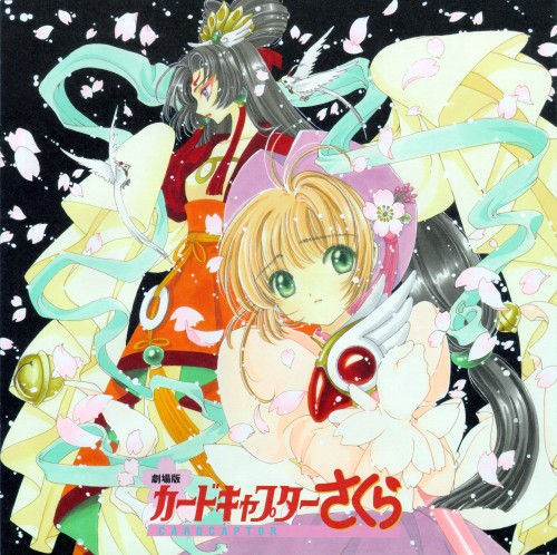 CLAMP, Madhouse, Cardcaptor Sakura, Madoushi (Cardcaptor Sakura), Sakura Kinomoto