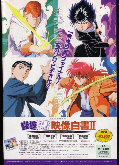 Studio Pierrot, Yuu Yuu Hakusho, Kurama, Kazuma Kuwabara, Yusuke Urameshi