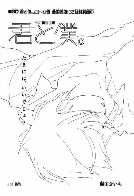 Kiichi Hotta, Kimi to Boku