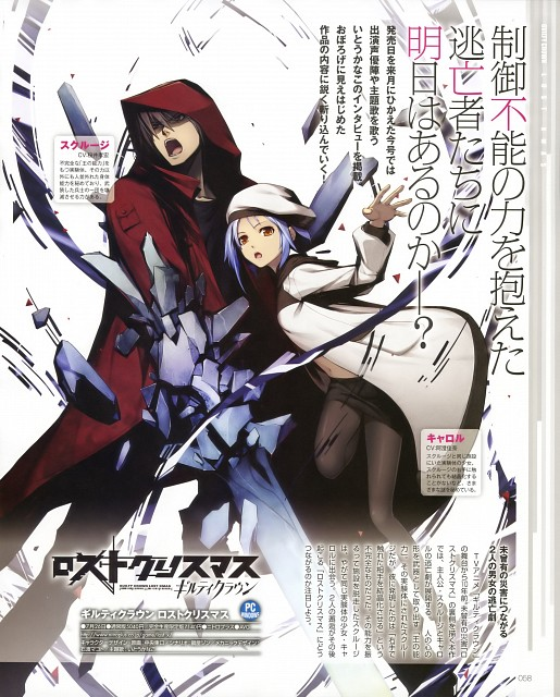 Guilty Crown Lost Christmas Pc Game English