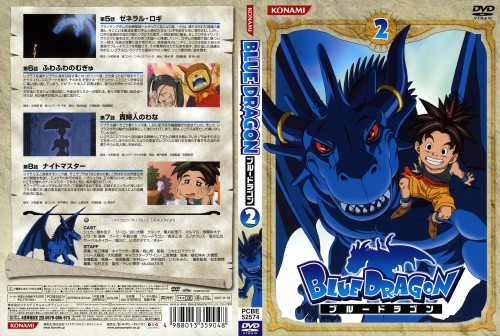 Studio Pierrot, Blue Dragon, Shu (Blue Dragon), DVD Cover