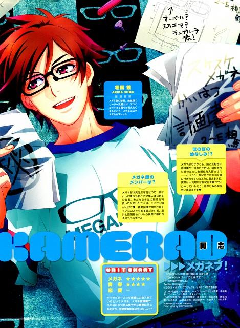 Atsuko Nakajima, Meganebu!, Akira Souma, Prince Animage, Magazine Page