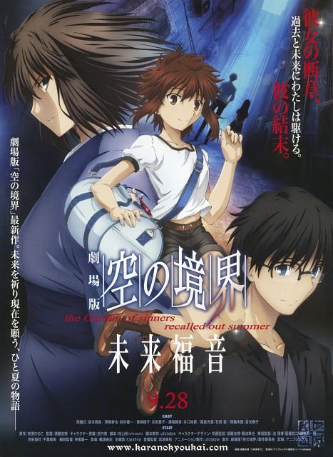 Ufotable, TYPE-MOON, Kara no Kyokai, Mikiya Kokutou, Shiki Ryougi