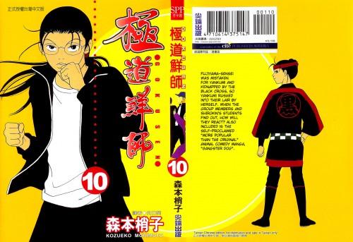 Kozueko Morimoto, Gokusen, Kumiko Yamaguchi, Manga Cover
