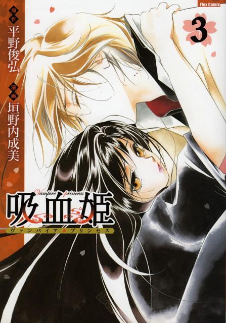 Narumi Kakinouchi, Vampire Princess, Kamui Aoi, Yui Shuugakuin, Manga Cover