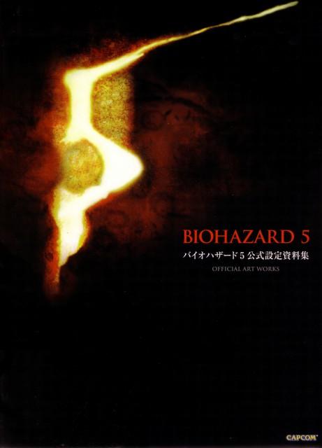 Capcom, Resident Evil 5