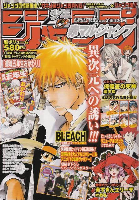 Kubo Tite, Hideaki Sorachi, Akira Amano, Katekyo Hitman Reborn!, Gintama