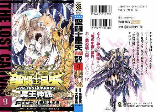 Shiori Teshirogi, Saint Seiya: The Lost Canvas, Phantasos, Capricorn El Cid, Pegasus Tenma