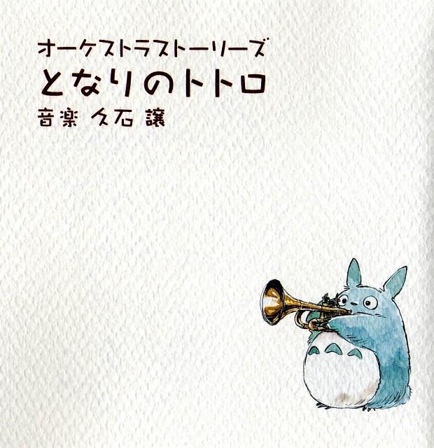Hayao Miyazaki, Studio Ghibli, My Neighbor Totoro, Totoro