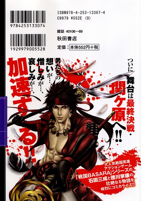 Capcom, Production I.G, Sengoku Basara, Yukimura Sanada