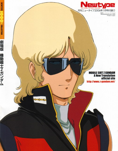 Sunrise (Studio), Mobile Suit Zeta Gundam, Char Aznable, Newtype Magazine