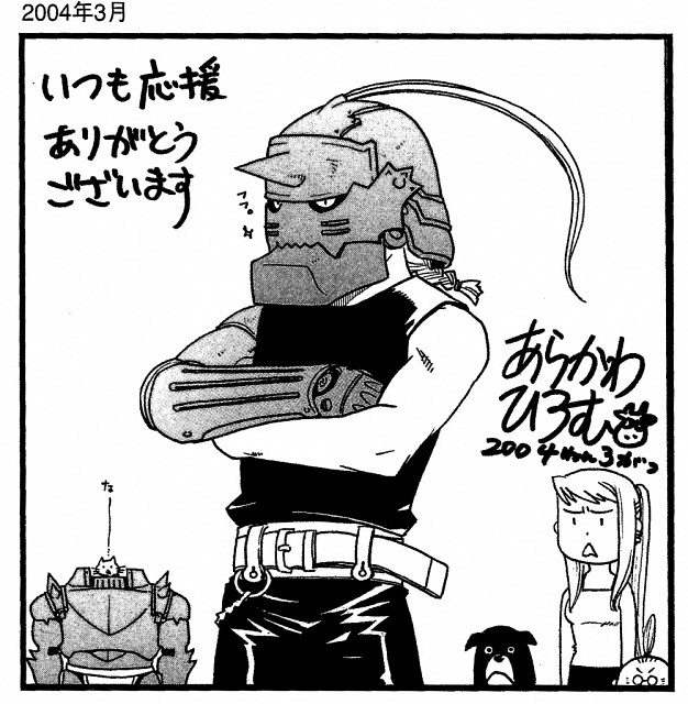Hiromu Arakawa, Fullmetal Alchemist, Winry Rockbell, Alphonse Elric, Edward Elric
