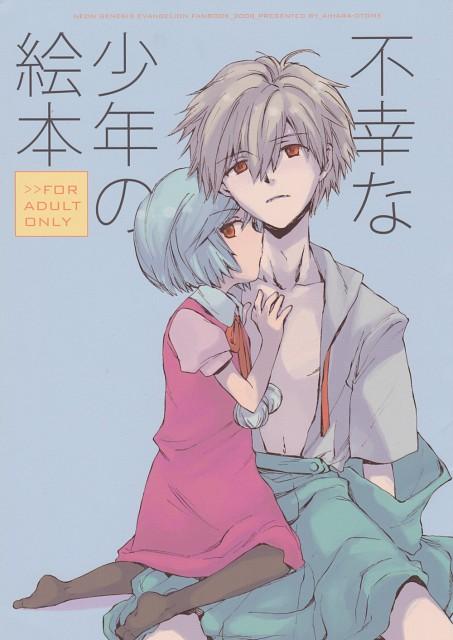 Neon Genesis Evangelion, Rei Ayanami, Kaworu Nagisa, Doujinshi, Doujinshi Cover
