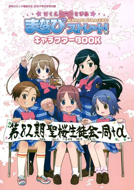 Marvelous Entertainment, Ufotable, Gakuen Utopia Manabi Straight!, Mei Etou, Mika Inamori