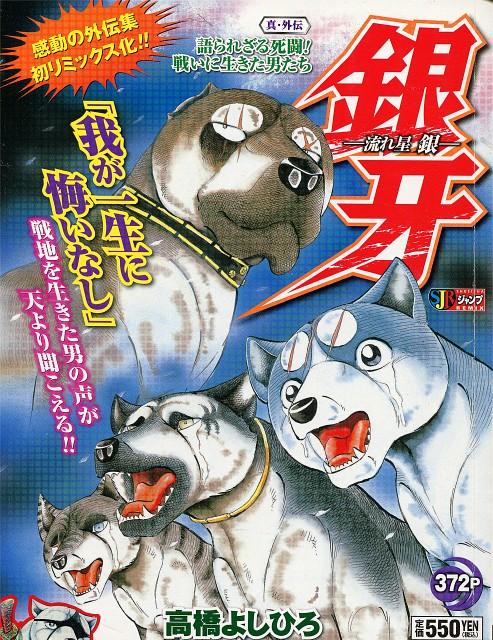 Yoshihiro Takahashi, Ginga: Nagareboshi Gin, John, Gin , Benizakura