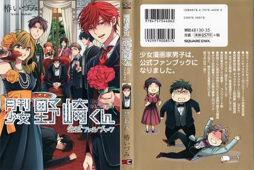 Izumi Tsubaki, Dogakobo, Gekkan Shoujo Nozaki-kun, Gekkan Shoujo Nozaki-kun Official Fan Book, Umetarou Nozaki