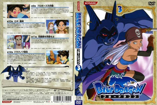 Studio Pierrot, Blue Dragon, Zola, DVD Cover