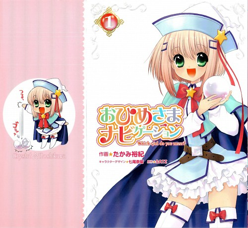 Ohime-sama Navigation, Crystal Hoshikawa, Manga Cover